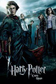 Harry Potter i Czara Ognia 2005 PL