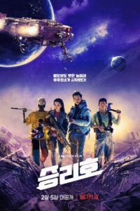 Space Sweepers (2021) PL